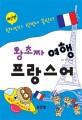 왕초짜 여행 프랑스어 (최신판)