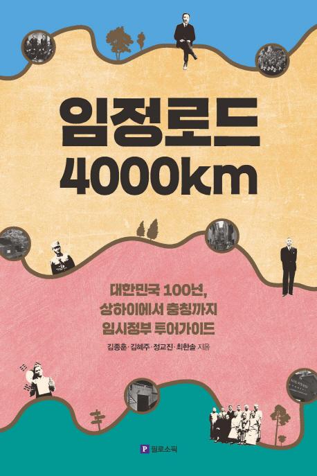 임정로드 4000km  : 대한민국 100년, 상하이에서 충칭까지 임시정부 투어가이드 표지