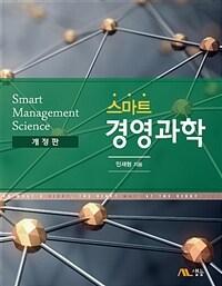 (스마트) 경영과학 = Smart management science