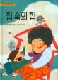집 속의 집  : 김후명 동시집