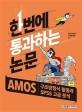 한번에 통과하는 논문. [3] : AMOS 구조방정식 활용과 SPSS 고급 분석
