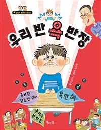 우리 반 욕 반장 표지
