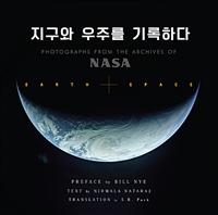 지구와 우주를 기록하다 : Photographs from the archives of NASA