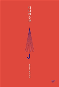 디디의 우산 : 황정은 연작소설