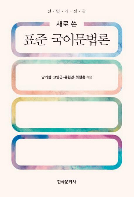 표준 국어문법론