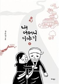 내 어머니 이야기 : 김은성 만화. 1
