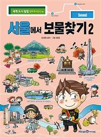 서울에서 보물찾기 . 2 표지