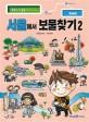서울에서 보물찾기. 2