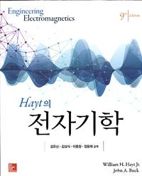 (Hayt의) 전자기학