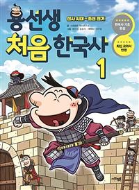 용선생 처음 한국사. 1, 선사 시대~조선 전기