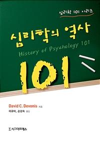 [2019.11 성인 : 심리학 특화] 심리학의 역사 101