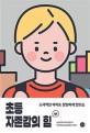[2019년 2분기 다독도서(성인 및 청소년)] 18위 - (소극적인 아이도 당당하게 만드는)초등 자존감의 힘의 책이미지