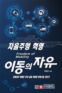 이동의 자유 = Freedom of mobility : 자율주행 혁명 표지