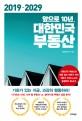 앞으로 10년, 대한민국 부동산 (기회가 있는 지금, 과감히 행동하라!)