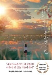 너는 기억 못하겠지만 : 후지마루 장편소설