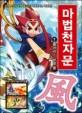 (손오공의 한자 대탐험) 마법천자문. 1, 불어라! 바람 풍(風)