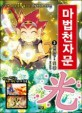 (손오공의 한자 대탐험) 마법천자문. 3, 비춰라! 빛 광(光)