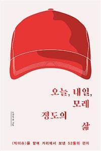 오늘, 내일, 모레 정도의 삶 : <빅이슈>를 팔며 거리에서 보낸 52통의 편지