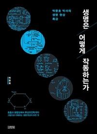 생명은 어떻게 작동하는가 : 박문호 박사의 생명 현상 특강 표지