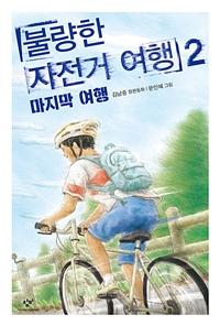 불량한 자전거 여행  : 김남중 장편동화. 2, 마지막여행 표지