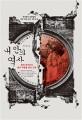 내 안의 역사 (현대 한국인의 몸과 마음을 만든 근대)