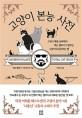 고양이 본능 사전 (고양이 행동 심리학자 잭슨 갤럭시가 말하는 고양이와 공존하는 법)