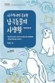 사소하지만 중요한 남극동물의 사생활 (킹조지섬 편)