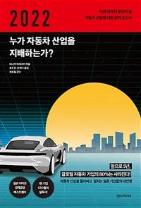 2022 누가 자동차 산업을 지배하는가? 표지