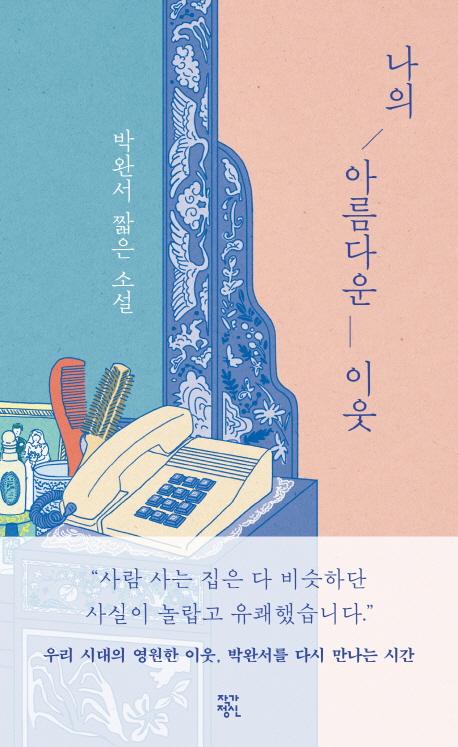 나의 아름다운 이웃 : 박완서 짧은 소설 표지