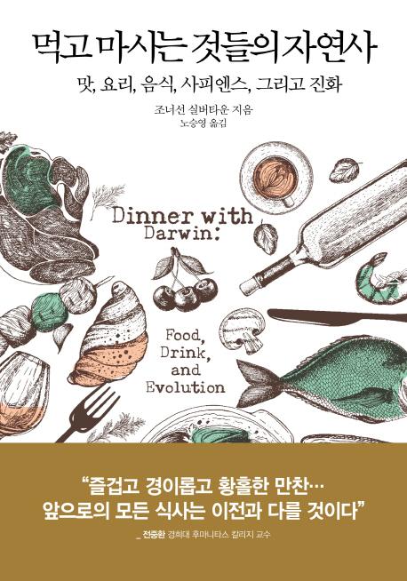 [10월 추천도서] 먹고 마시는 것들의 자연사 : 맛, 음식, 요리, 사피엔스, 그리고 진화