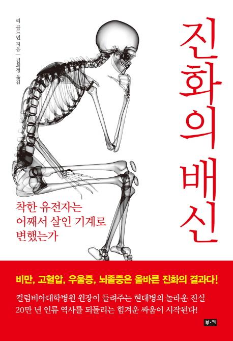 진화의 배신 : 착한 유전자는 어째서 살인 기계로 변했는가 표지
