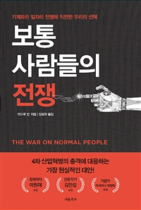 보통 사람들의 전쟁 : 기계와의 일자리 전쟁에 직면한 우리의 선택