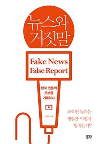 뉴스와 거짓말 (한국 언론의 오보를 기록하다)