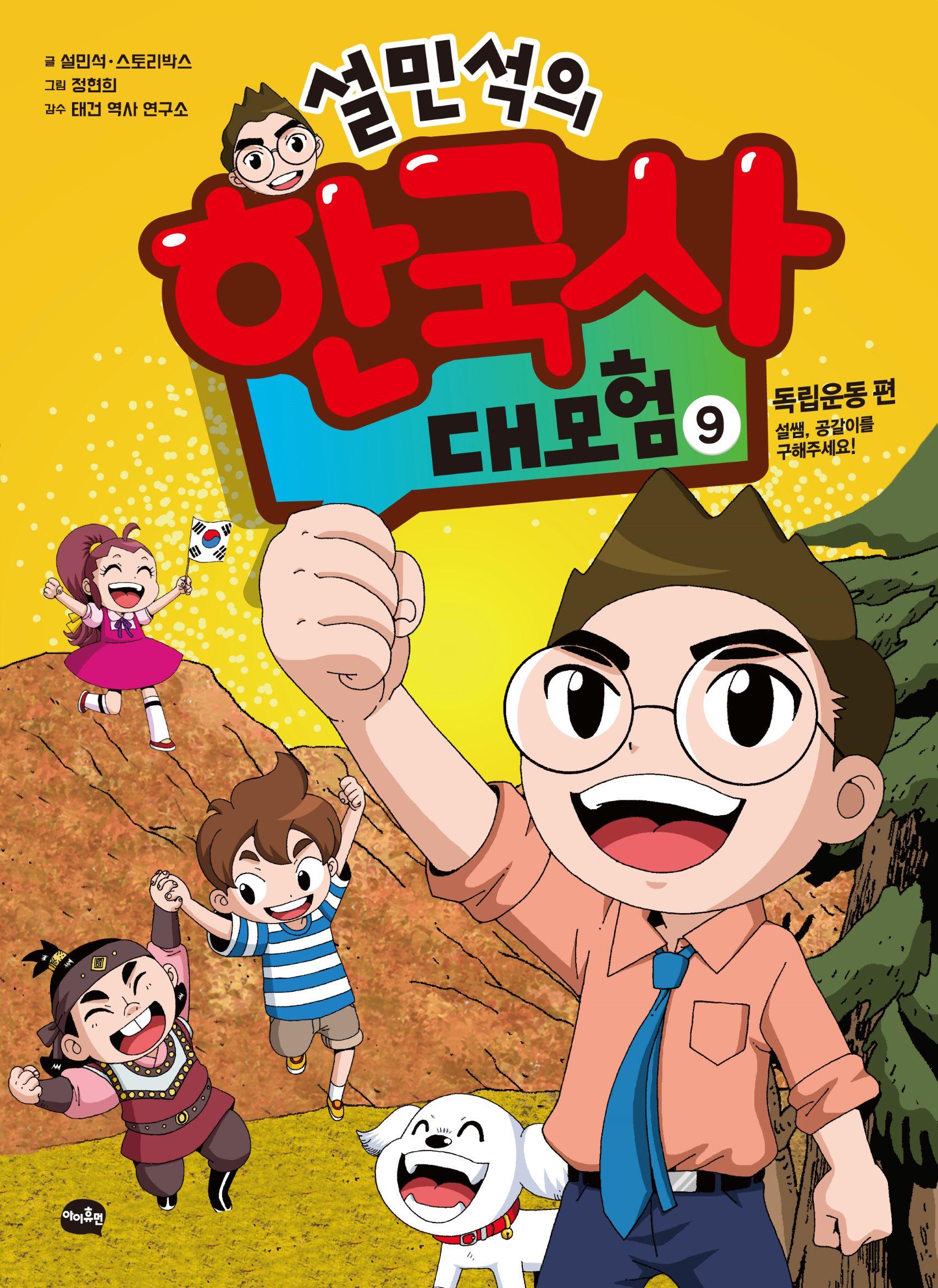 설민석의 한국사 대모험. 9, 독립운동 편: 설쌤, 공갈이를 구해주세요! 표지