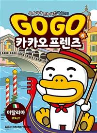 Go Go 카카오프렌즈. 6, 이탈리아 표지
