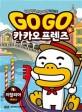 Go Go 카카오프렌즈 : 세계 역사 문화 체험 학습만화. 6, 이탈리아
