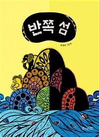 반쪽 섬 : 이새미 그림책 표지