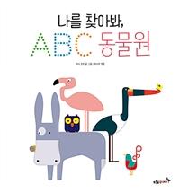 나를 찾아봐, ABC동물원 표지