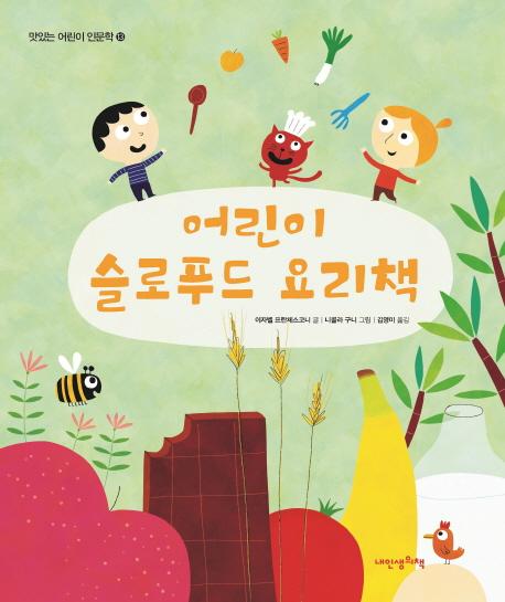 어린이 슬로푸드 요리책 표지