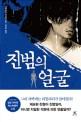 진범의 얼굴  : 마에카와 유타카 장편소설 표지