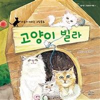 고양이 빌라 : 마음이 자라는 그림동화