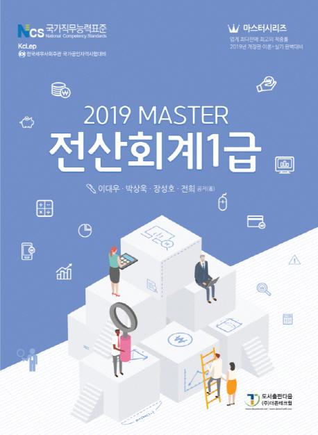 (Master) 전산세무 1급 : 2019 표지