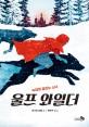 울프 와일더 : 늑대와 달리는 소녀