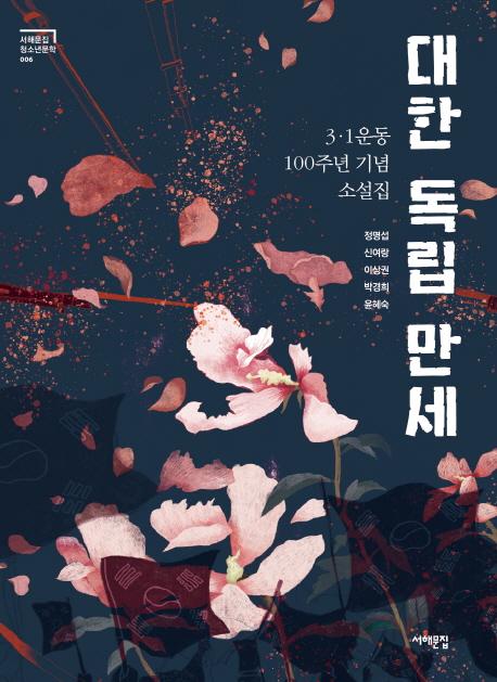 대한 독립 만세 : 3·1운동 100주년 기념 소설집
