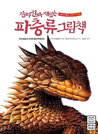(진짜 진짜 재밌는) 파충류 그림책 : 그림으로 배우는 신기한 지식 백과 표지