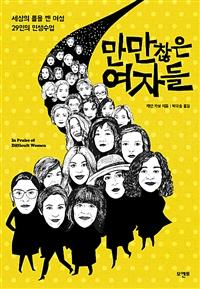 만만찮은 여자들 : 세상의 룰을 깬 여성 29인의 인생수업 표지