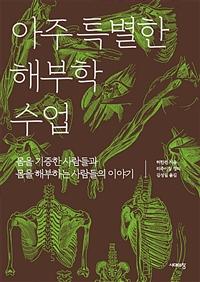 아주 특별한 해부학 수업 : 몸을 기증한 사람들과 몸을 해부하는 사람들의 이야기 표지