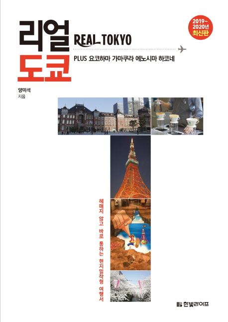 리얼 도쿄 : 2019-2020년 최신판   표지