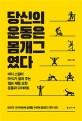당신의 운동은 몸개그였다 (바디 스컬터 RYU가 알려 주는 셀프 체형 교정 운동과 다이어트)
