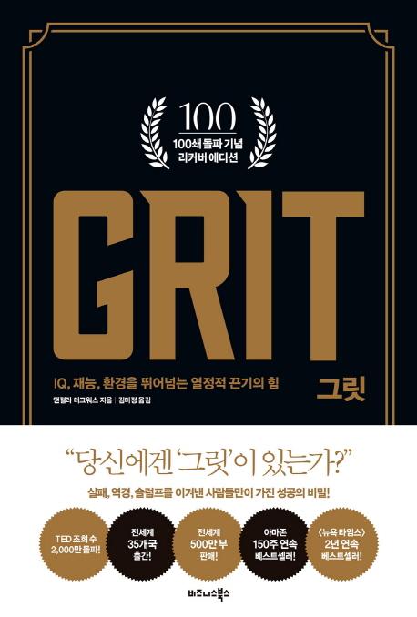 그릿 : IQ, 재능, 환경을 뛰어넘는 열정적 끈기의 힘 = Grit   표지